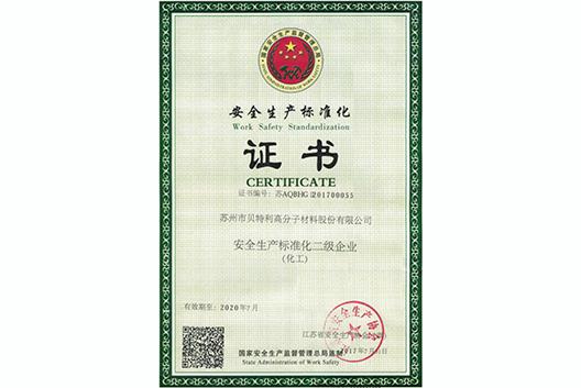 化工安全生产标准化二级企业证书