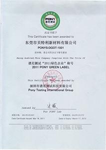 """谱尼""""2011绿色企业""""证书"""