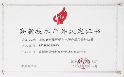 高新技术产品认证:高耐磨耐侯环保型电子产品用特种油墨