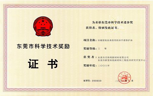 2008年市科技奖三等奖(硅橡胶制品表面有机硅手感保护油)