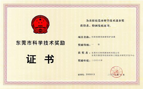 2008年市科技奖一等奖(竞博jbo下载按键高耐磨保护油墨)