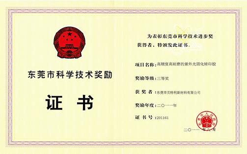 2011年市科技奖三等奖(高硬度高耐磨的紫外光固化转印胶)