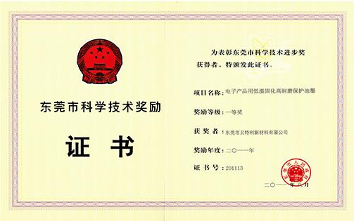2011年市科技奖一等奖(电子产品用低温固化高耐磨保护油墨)