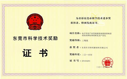 2016年市科技奖二等奖(电子信息产业用高硬度高强度易粘型有机硅弹性体的研发及产业化)