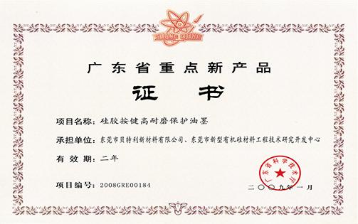 省级重点新产品:竞博jbo下载按键高耐磨保护油墨