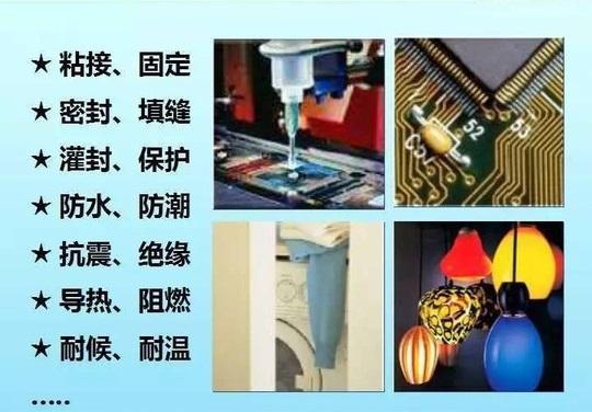 有机硅材料在电子电器领域的应用